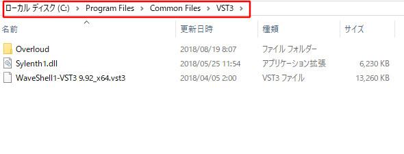 sylenth1の.dllファイルをVST3フォルダに入れる
